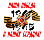 9 may victory day. The design of the may 9 holiday, victory day,translation - your victory in our hearts Stock Images