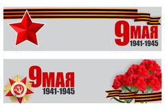 9 may Victory day holiday banner star. May 9 Victory Day Win. Order Gear War. Winner Great war 1941-1945. Vector realistic carnation illustration. Saint George Stock Photos