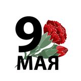 9 May. Victory Day. On 9 may, the Russian holiday. Victory Day. Russian translation of the inscription stock illustration