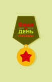 9 May. Victory day. Order of victory. Medal for bravery. Transla Royalty Free Stock Images