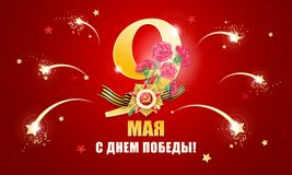 9 May Victory Day royalty free stock image