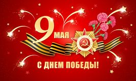 9 May Victory Day stock images