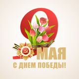 9 May Victory Day. Day of Victory over fascism in the great Patriotic War. Bouquet of spring tulips, St. Georges ribbon and the Order on a light background royalty free illustration