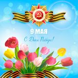 9 May Victory Day. May 9 Day of Victory over fascism in the great Patriotic War. Bouquet of tulips, st.George ribbon and the Order on a blue sky background Stock Photos