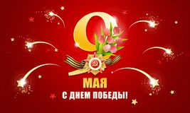 9 May Victory Day stock photo