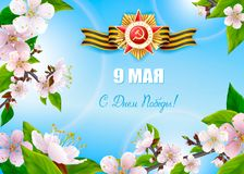 9 May Victory Day. May 9 - Day of Victory over fascism in the Great Patriotic War. Spring flowers, George ribbon and the Order on a blue sky background Stock Photos
