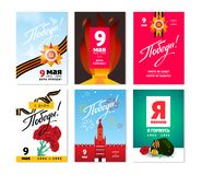 9 May Victory Day  postcards set. 9 May postcards set for Russian Victory Day holiday. Vector gift cards with Kremlin, George ribbon, Eternal flame, Blue sky Stock Photography