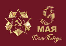 9 May Victory Day. Russia Victory Day. Illustration in vectr format Stock Photos