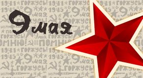 May 9 Victory Day. Russian holiday. Template for Greeting Card, beige horizontal background, sketch, red star, lettering, grunge s. May 9 Victory Day. Russian Stock Photography