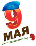 9 May Victory Day. Russian lettering greeting text card. Blue military beret and red carnation flower Royalty Free Stock Photography