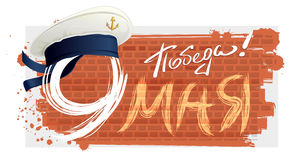 9 May Victory Day. Russian lettering text for greeting card. White sailor peakless cap with black ribbons Royalty Free Stock Photography