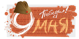 9 May Victory Day. Template greeting card. Russian text for greeting card Stock Image