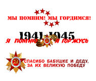9 may victory day. Translation - we remember we are proud, thank you grandma and grandpa for the victory Royalty Free Stock Image