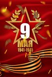 May 9 Victory Day. Translation Russian inscriptions May 9 1941-1945.  stock illustration