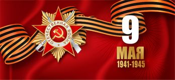 May 9 Victory Day. Translation Russian inscriptions May 9 1941-1945. Vector Template for Greeting Card. May 9 Victory Day. Translation Russian inscriptions May stock illustration