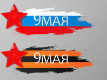 May 9 Victory Day. Vector illustration. May 9 Victory Day. Vector illustration Eps 10 Stock Images