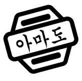 Maybe black stamp stock illustration