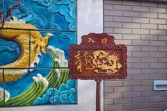 Mazu Miao Świątynny entrace w Yokohama Chinatown Obrazy Royalty Free