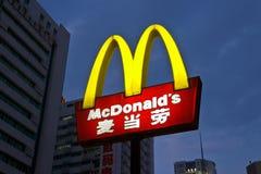 McDonald Image libre de droits