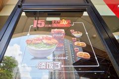 McDonald Zdjęcia Royalty Free