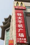 McDonalds en Chine Images libres de droits