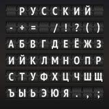 Mechanische Anzeigetafelanzeige mit Russen Lizenzfreie Stockfotos