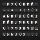 Mechanische scorebordvertoning met Rus Royalty-vrije Stock Foto's