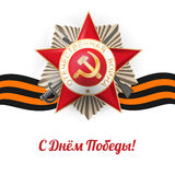 Medal ribbon 9 may russian victory day. Striped ribbon of St. George. Medal victory great Patriotic war. Russian Victory day on 9 may. Congratulations war Stock Photography