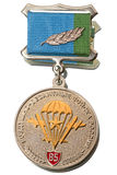 Medal 85 years the Airborne Forces Royalty Free Stock Images