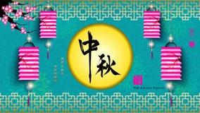 Mediados de Autumn Festival Full Moon con la linterna china ilustración del vector