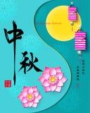 Mediados de Autumn Festival Full Moon con Lotus Flower ilustración del vector