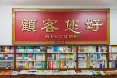Medical bookshop Royalty Free Stock Photo