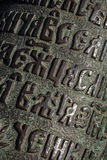 Medieval slavic inscription on the metal Royalty Free Stock Photo