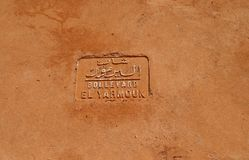 Medina (old town) wall with a streetname, Morocco Stock Photo