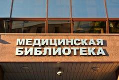 Medyczna biblioteka Vitebsk stanu rozkaz przyjaźń Zaludnia Medycznego uniwersyteta Fotografia Royalty Free
