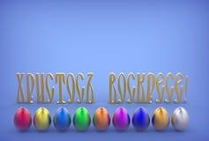 Mehrfarbige Eier und Gruß simsen auf einem blauen Hintergrund Lizenzfreie Stockfotos