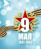 9 mei de Russische dag van de vakantieoverwinning Russische vertaling van de inschrijving 9 Mei Overwinning Gelukkige Victory Day royalty-vrije stock foto's