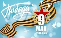 9 mei de Russische dag van de vakantieoverwinning Russische vertaling van de inschrijving 9 Mei Overwinning Gelukkige Victory Day stock afbeeldingen