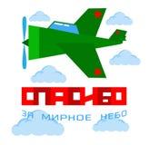 Mei 9 militaire vliegtuigen van de overwinningsdag royalty-vrije illustratie