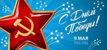 9 Mei - Russische vakantie De dag van de overwinning stock illustratie