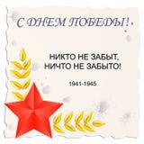 9 mei Victory Day Royalty-vrije Stock Afbeeldingen
