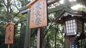 Meiji parkerar ingången Arkivbilder