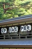 Meiji shrine in Tokyo Stock Photo