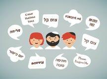 Membres de la famille disant la salutation traditionnelle pour Yom Kippour dans l'hébreu Vacances juives illustration libre de droits
