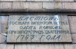 Memorable Plaque on the wall bastion. Memorable Plaque on the wall of the bastion of the Peter and Paul Fortress with the inscription `The Bastion of Emperor stock photo