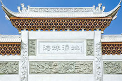 The memorial archway of HaiZhu Wetland Park in Guangzhou. Stock Photography