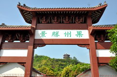 Memorial Archway to Kaihan Tower. Kaihan tower was built in memory of Jixin who (died 204BC) was a general serving Liu Bang (later Emperor Gaozu of Han Dynasty) Stock Photography