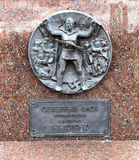 Memorial bronze sign in Victory Park, dedicated to the victory i Stock Photos