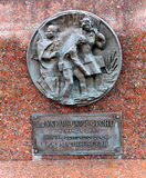 Memorial bronze sign in Victory Park, dedicated to the victory i Stock Photography