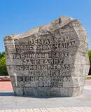 Memorial complex on Komsomolsk-na-Amure Royalty Free Stock Photo